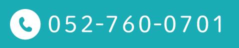 052-760-0701